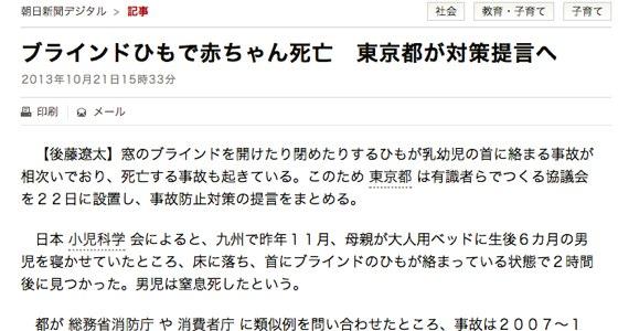 朝日新聞デジタル切り抜き