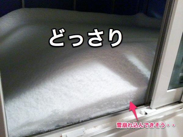 Balcony snow 1