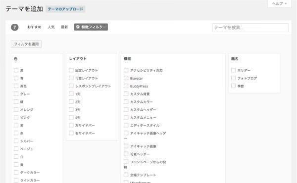 Wp theme search 1