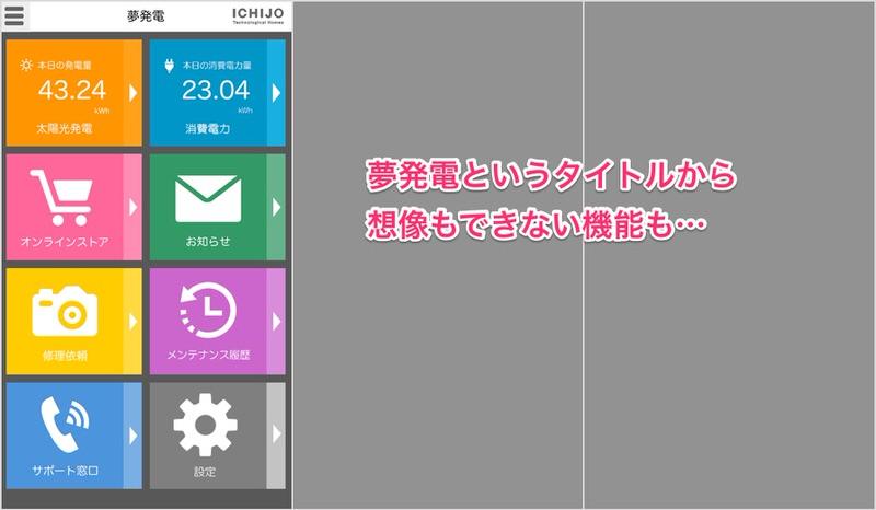 夢発電アプリのメニュー